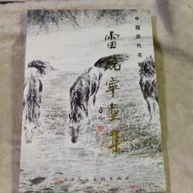 中国当代名家  雷晓宁画集