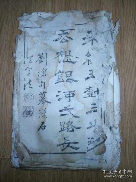 明代白麻纸书法临磨刻夲,一厚册缺书皮