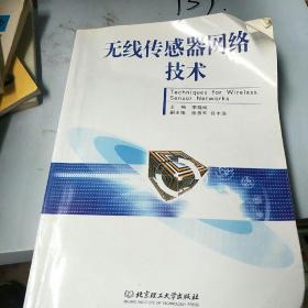 无线传感器网络技术
