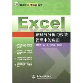 Excel在财务分析与投资管理中的应用 黄操军 中国水利水电出版社 9787508453279