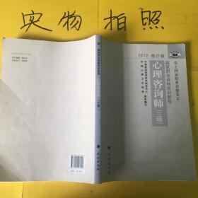国家职业资格培训教程:心理咨询师(三级) 2012修订版