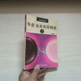 专业.业余名局精选(2)