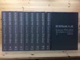 《世界版画大系》10大册全,大8开  约120斤重   筑摩书房1972年  品好 日本直邮包邮