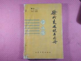 徐州交通地名图册
