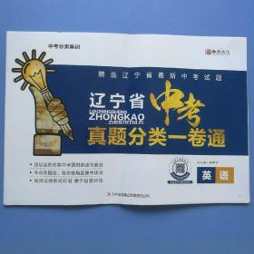 辽宁省中考真题分类一卷通英语