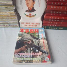 《军事史林》(2011年第7期)