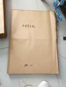 365bet浣��插�ㄧ嚎�荤����骞存�ワ�1994骞�11��