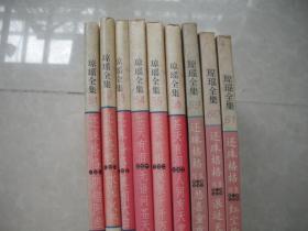 《秋歌》琼瑶全集25