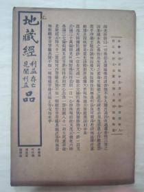 """稀见民国初版一印佛学名典《地藏经(利益存亡 见闻利益)品》,后附""""灵感录"""",大32开平装一册全。国光印书局 民国二十四年(1935)一月,初版一印刊行。前附""""地藏菩萨""""圣像一幅,此乃佛学名典,版本罕见,品佳如图!"""