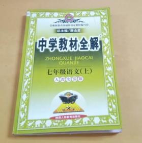 中学教材全解:七年级语文(上) 人教实验版