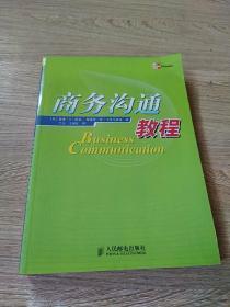 商务沟通教程