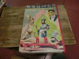 硬精装:世界神怪魔术(中国大魔术家科天影氏著)亚东魔幻研究学社民国18年初版  A4