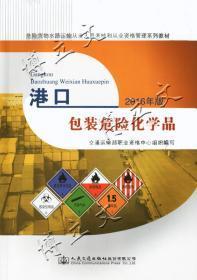 危险货物水路运输从业人员资格考核-港口包装危险化学品2016年版