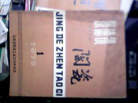 ( 创刊号`)   景德镇陶瓷   1973 总一