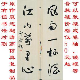 于右任 书法对联 原作真迹复制品 画芯 可装裱 竖幅立轴 FA