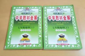 中学教材全解:七年级地理(上)(人教实验版)