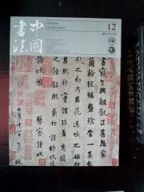 中国书法 2016.12