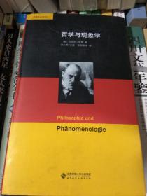 哲学与现象学