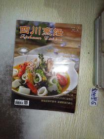 四川烹饪 2017 3