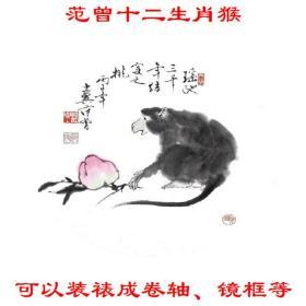 范曾 十二生肖猴 原作真迹复制品 画芯 可装裱 竖幅立轴 53