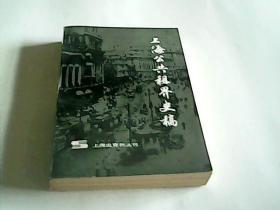 上海公共租界史稿