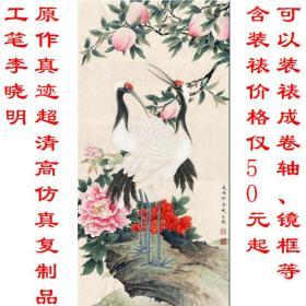 明 李晓明 工笔 原作真迹复制品 画芯 可装裱 竖幅立轴 15
