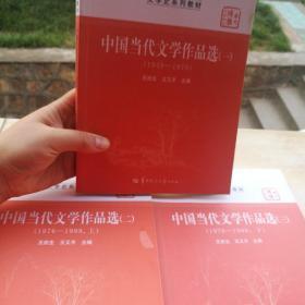 中国当代文学作品选(1\1949-1976文学史系列教材华大博雅高校教材)