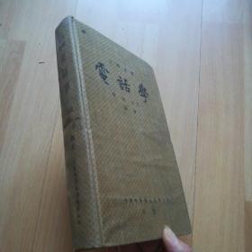 民国初版 精装  大学用书〈电话学〉
