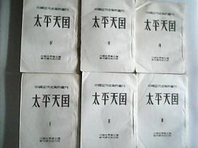 中国近代史资料丛刊---太平天国第(1.2.3.4.6.7册)6册合售