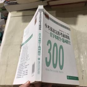 中学英语300训练系列·中考英语完形考前训练:首字母填空+选词填空