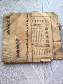 佛法僧三宝手写符咒书