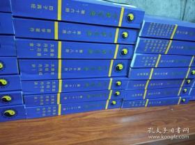 现货/中华道藏 全49册  B5尺寸