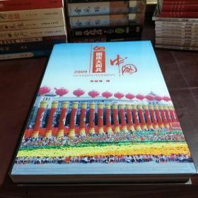 2009中国国庆大阅兵