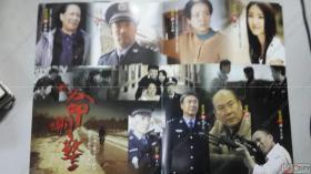刘永生   李玉峰,张喜前《九命刑警》 官方8页16面画册