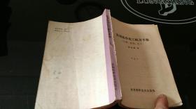 实用化学化工配方手册【没有前皮】