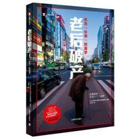 """老后破产:名为""""长寿""""的噩梦(译文纪实)"""