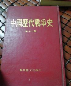 中国历代战争史  第十一册   第十二册,