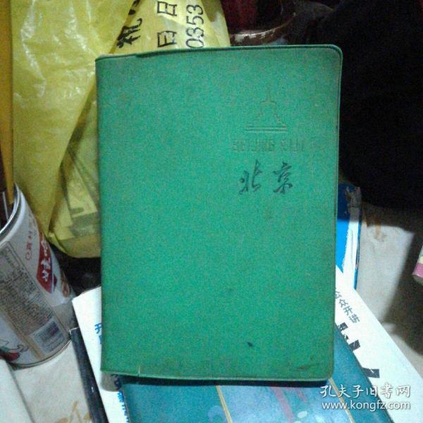 六十年代北京日记本