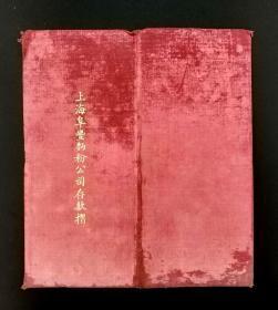 【星星藏苑】民国24年上海阜丰面粉公司存折(贴印花税票)一枚