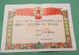 1998年/喜报/抗洪抢险中荣立三等功/中国人民解放军38901部队政治部