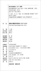 2018-2019国际问题研究报告