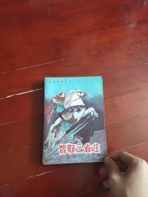 评书评话鼓词曲本智取三省庄(隋唐演义)全新正版全网最低价