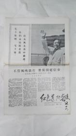 文革小报 红色造反者 第10期 共4版 1967年7月16日