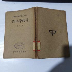 作物学汎论(民国版)(高级农业学校教科书)