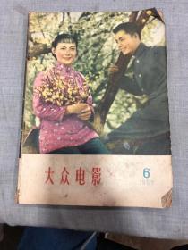 大众电影   1957  6