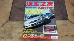 汽车之友 2005.22