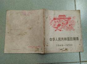 中华人民共和国的邮票 (1949——1959)