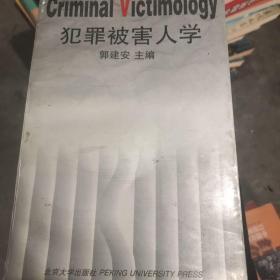 犯罪被害人学