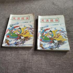 柳残阳武侠小说:风流孤侠(全套上下二本)