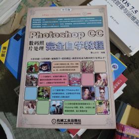 Photoshop CC数码照片处理完全自学教程
